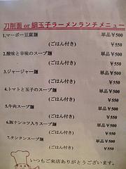 6メニュー:刀削麺・細玉子ラーメン@チャイナダイニング劉(りゅう)・中華・薬院