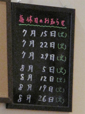 16定休日@節ちゃんラーメン