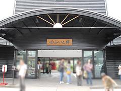ゆふいん駅@中川温泉・蛙乃湯(蛙の湯)