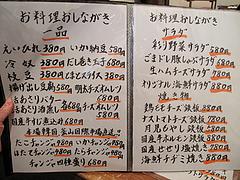 10メニュー:一品・サラダ@海鮮居酒屋つねちゃん・姪浜