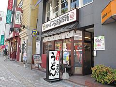 2外観@つるまる饂飩・福岡天神店