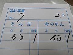 その他:計算書@ラーメン居酒屋赤のれん&とん吉・箱崎