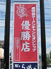 鹿児島ラーメンチャンピオンシップ優勝店@麺's ら・ぱしゃ・那珂川店