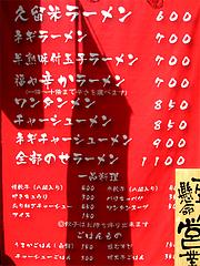2外観:メニュー@元祖久留米豚骨ラーメン・福ヤ・薬院大通り店