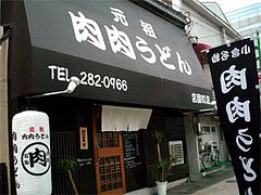 外観@元祖肉肉うどん・店屋町店