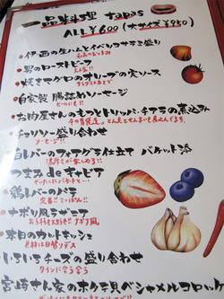 14一品料理・タパス2@レターレ