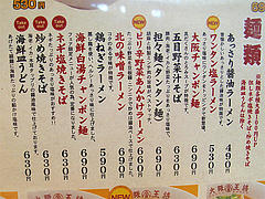 メニュー:麺@大阪王将・福岡春日店
