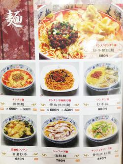 6麺メニュー1@中国大明火鍋城