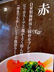 メニュー:赤700円@ラーメン・博多一幸舎・博多本店