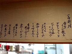 メニュー:一品料理280円〜680円@博多鶏と麺こはる・ラーメン居酒屋