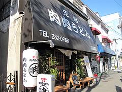 外観@元祖肉肉うどん・博多区店屋町