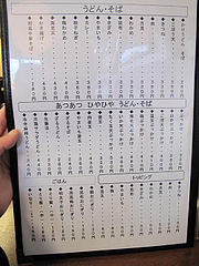 14メニュー:うどん・そば・ご飯@つるまる饂飩・福岡天神店