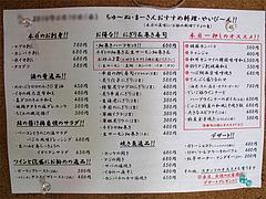 メニュー:夜の居酒屋@結の懸け橋・平尾