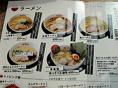 5メニュー:ラーメン@味の時計台・福岡筥松店