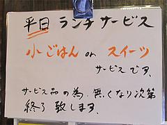 13メニュー:ランチサービス@ラーメン・つけ麺・中華蕎麦・翠蓮