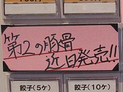 12メニュー:第2の豚骨@博多一双・博多駅・ラーメン