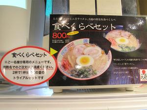 5食べくらべセット800円@久留米大砲ラーメン天神