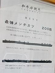 3メニュー:メンチカツのみ@跳牛(はねうし)・メンチカツ・六本松