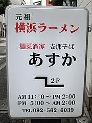 外観@麺菜酒家あすか・大橋