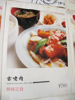 8酢豚定食760円@大名ちんちん赤坂本店