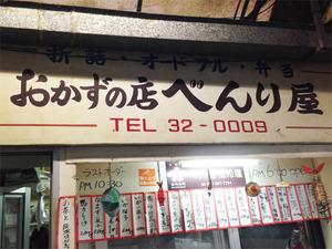 2べんり屋@べんり屋・栄町市場