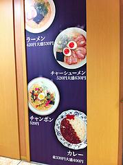 1店内:ウリ@名代ラーメン亭・天神ビブレ店
