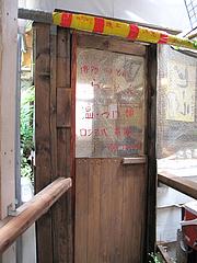 5外観:入り口@らーめん酒場まんぼ亭・赤坂門市場