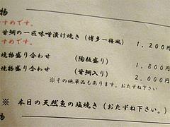 メニュー:名物甘鯛の一匹味噌漬け焼き1200円