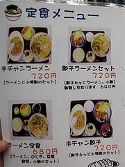 メニュー:定食画像@どんどん餃子・吉塚
