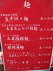 4メニュー:麺@中華・舞鶴麺飯店