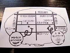 15店内:姉妹店はマルコキッチン@上海モンナリーサ・大名・天神西通り
