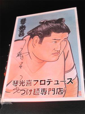 1琴光喜さん相撲@麺屋光喜