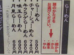 メニュー:ラーメン@らーめん屋鳳凛春吉店