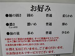 3メニュー:お好み@濃厚豚骨醤油ラーメン・無邪気・七隈
