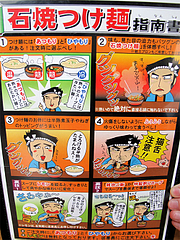 20メニュー:石焼つけ麺+30円@濃厚つけ麺・風雲丸・福岡鶴田店