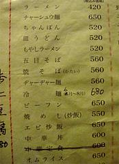 メニュー:麺類・単品@中華・珍萬21・港