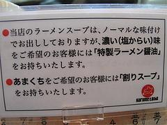 17店内:濃い味と甘口@久留米大砲ラーメン・小田部店