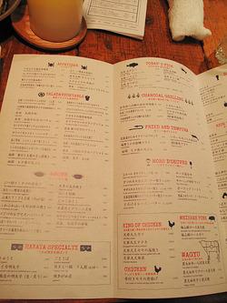 26メニュー@博多炉端・魚男フォッシュマン