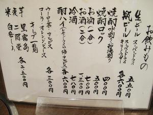 15メニュー2@ぢどり屋多門通り店