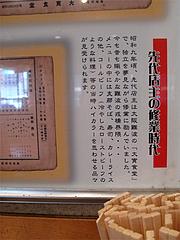 店内:カウンターの四方平の歩みコーナー@四方平・北九州小倉