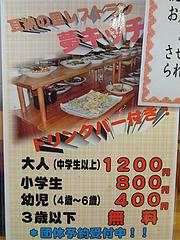 2店内:料金@JAにじ・耳納の里・バイキングレストラン夢キッチン