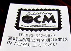 メニュー:賞味期限@サンドイッチファクトリーOCM(オーシーエム)・小倉