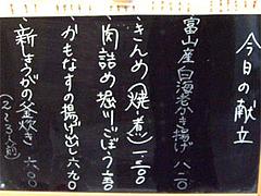 今日のおすすめの一部@酒食家・博多ひさご・博多区春吉
