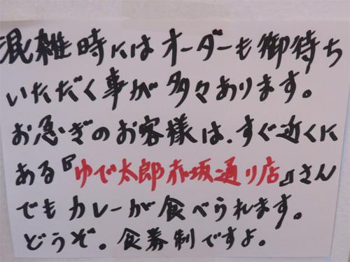 14ゆで太郎1