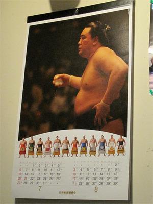 5カレンダー@麺屋光喜