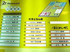 駅ビルレストラン街@小倉ひまわり通り味の街
