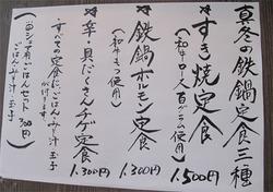 13鍋定食メニュー@釜喜利うどん