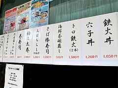 21メニュー:夜の海鮮丼と巻物・刺身@鮨・あつ賀・渡辺通り