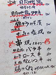 メニュー4:炭火焼と串焼(焼鳥)@和膳・松の湯・春日原