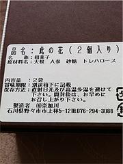 箱裏・此の花@奈加川・石川・金沢